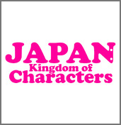 JAPAN: Kingdom of Characters Exhibition