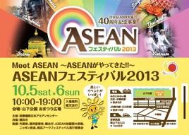 「ASEANフェスティバル2013」が横浜・山下公園で開催!