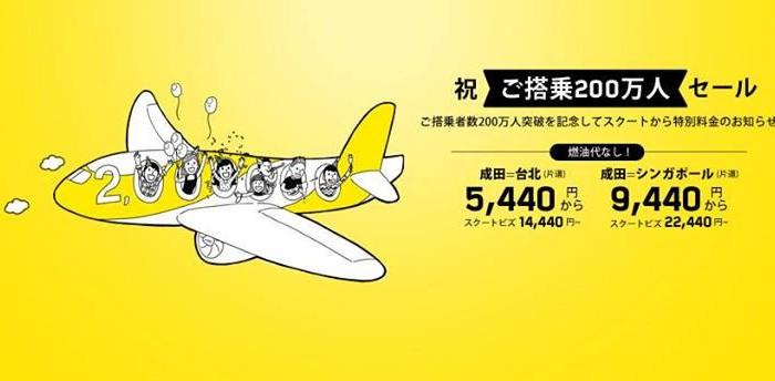 LCCスクートの「ご搭乗者200万人記念セール」でシンガポール行き9,440円から!