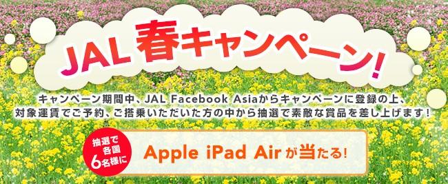 アップルのiPad Airが当たるJAL春キャンペーン
